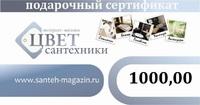 Подарочный сертификат на 1000,00 руб