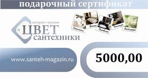 Подарочный сертификат на 5000,00 руб фото